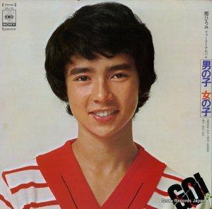 郷ひろみ - 男の子女の子 - SOLJ-43