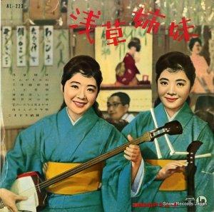 こまどり姉妹 - 浅草姉妹 - AL-223