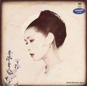 小柳ルミ子 - 来夢来人 - SM25-5050