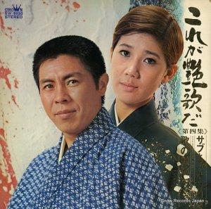 北島三郎&水前寺清子 - これが艶歌だ第四集/歌の競演 - GW-6030