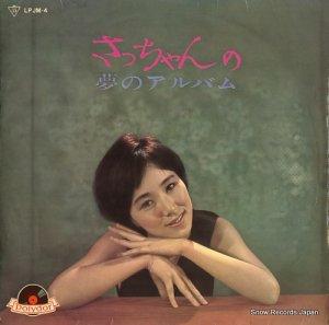 西田佐知子 - さっちゃんの夢のアルバム - LPJM-4
