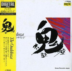 鬼太鼓座 - デジタル超絶のサウンド - SGS-29