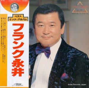 フランク永井 - フランク永井ベスト・ヒット・アルバム - GX-22
