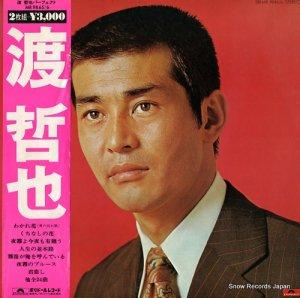 渡哲也 - パーフェクト - MR9845/6