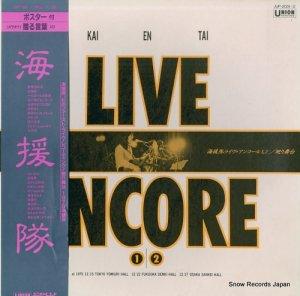 海援隊 - ライヴ・アンコール1、2/廻り舞台 - JUP-2001-2