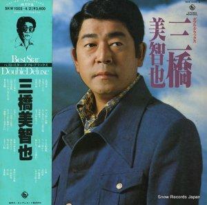 三橋美智也 - ベスト・スター・ダブル・デラックス - SKW1003-4