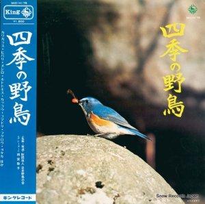 財団法人日本野鳥の会 - 四季の野鳥 - SKD(H)78