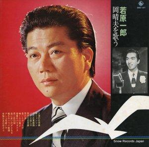 若原一郎 - 岡晴夫を歌う - SKD-187