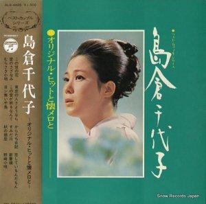 島倉千代子 - オリジナル・ヒットと懐メロと - ALS-4495