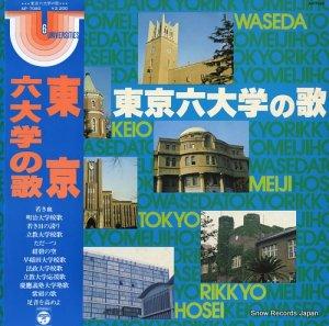 コロムビア・オーケストラ - 東京六大学の唄 - AP-7080