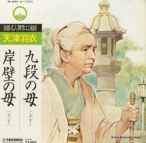 天津羽衣 - 九段の母 - NL-2605-6
