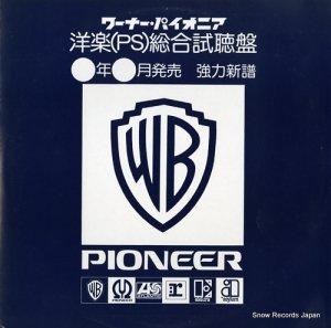 V/A - 昭和58年1月洋楽新譜総合試聴盤 - PS-225