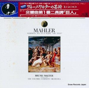 ブルーノ・ワルター - マーラー:交響曲第1番ニ長調「巨人」 - 15AC1289