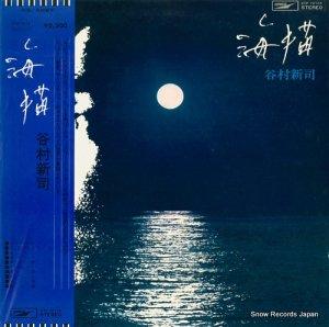 谷村新司 - 海猫 - ETP-72124