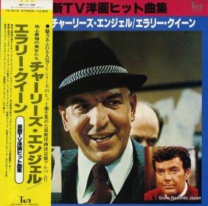 ユニバーサル・TVサウンド・オーケストラ - 最新tv洋画ヒット曲集 - YX-5016
