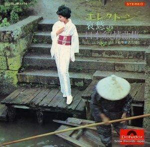 道志郎 - エレクトーン哀愁の日本叙情曲集 - SLJM-1179
