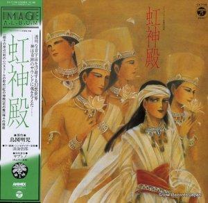淡海悟郎 - 虹神殿 - CX-7139