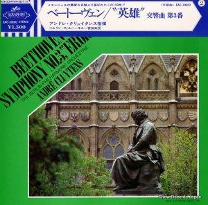 アンドレ・クリュイタンス - ベートーヴェン:交響曲第3番「英雄」 - EAC-30002