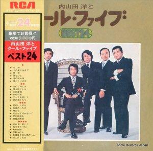 内山田洋とクール・ファイブ - ベスト24 - JRS-9121-22