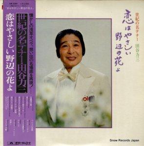 田谷力三 - 恋はやさしい野辺の花よ - MR3049