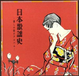 V/A - 日本歌謡史/懐しの歌のアルバム - AL-4004-6