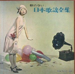 V/A - 歌のない日本歌謡全集 - AL-4015-7
