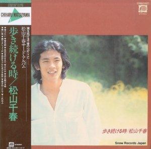 松山千春 - 歩き続ける時 - C28A0152
