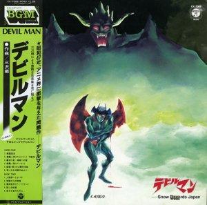 三沢郷 - デビルマン:テレビ・オリジナル・bgm・コレクション - CX-7088