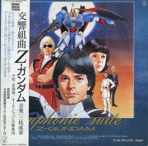 小松一彦 - 交響組曲zーガンダム - K28G-7276