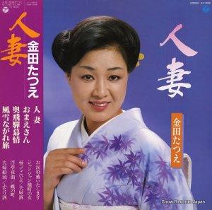 金田たつえ - 人妻 - AF-7038