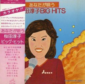 ビクター・オーケストラ - あなたが唄う桜田淳子ビッグ・ヒット - SJV-877