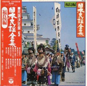 V/A - 日本民謡全集(福島編) - FW-7155