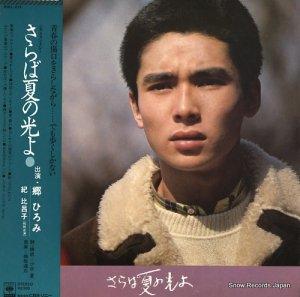 郷ひろみ - さらば夏の光よ - SOLL-214