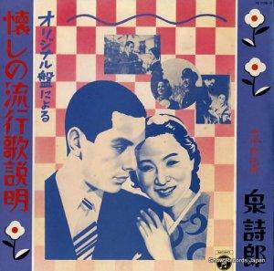 泉詩郎 - オリジナル盤による懐かしの流行歌説明 - FZ-7135-6