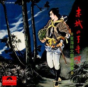 東海林太郎 - 赤城の子守唄 - LPJM-505
