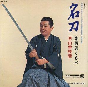 京山幸枝若 - 名刀/東西男くらべ - NL-2418