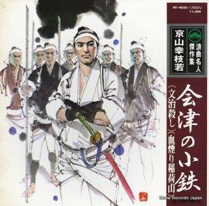 京山幸枝若 - 会津の小鉄 - NT-4033