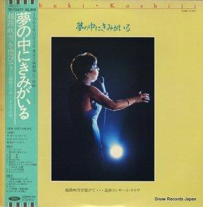 内藤法美 - 夢の中にきみがいる/越路吹雪を偲びて・追悼コンサート・ライヴ - TP-72377