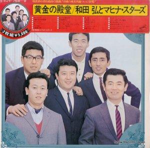 和田弘とマヒナスターズ - 黄金の殿堂 - SJV-768-9