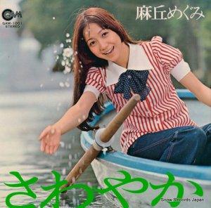 麻丘めぐみ - さわやか - GAM-1001