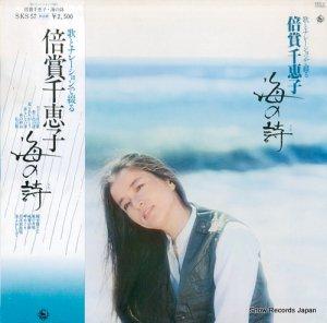倍賞千恵子 - 海の詩 - SKS57