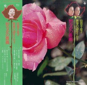 倍賞千恵子 - 世界の詩をうたう/野なかの薔薇 - SKA73