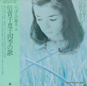 倍賞千恵子 - にっぽんの歌・第2抄「四季の歌」 - SKA-167