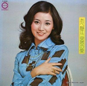 あべ静江 - 突然の愛 - C-3038