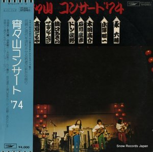 V/A - 宵々山コンサート'74 - ETP-60020-1