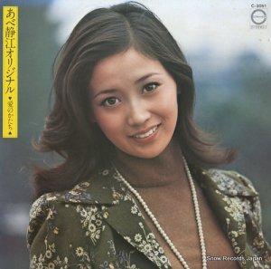 あべ静江 - あべ静江オリジナル/愛のかたち - C-3051