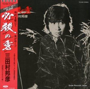 三田村邦彦 - 必殺の秀 - T12-1002
