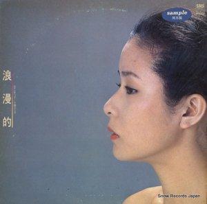 小柳ルミ子 - 浪漫的(ロマンチック) - SM28-5068
