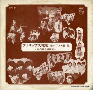 V/A - フィリップス邦楽・ポップス・艶歌 - DFM-94
