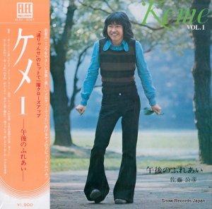 佐藤公彦 - ケメ1/午後のふれあい - ELEC-2007